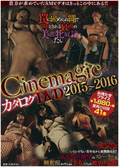 Cinemagic カタログDVD2015〜2016