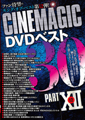 Cinemagic DVDベスト30 PartⅫ
