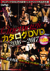 Cinemagic カタログDVD  2016~2017