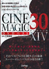 Cinemagic DVDベスト30 PartⅩⅣ